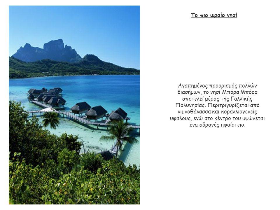 Αγαπημένος προορισμός πολλών διασήμων, το νησί Μπόρα Μπόρα αποτελεί μέρος της Γαλλικής Πολυνησίας. Περιτριγυρίζεται από λιμνοθάλασσα και κοραλλιογενεί