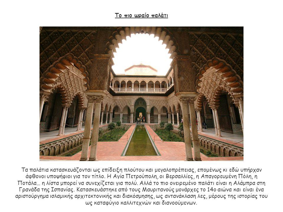 Το πιο ωραίο παλάτι Τα παλάτια κατασκευάζονται ως επίδειξη πλούτου και μεγαλοπρέπειας, επομένως κι εδώ υπήρχαν άφθονοι υποψήφιοι για τον τίτλο.