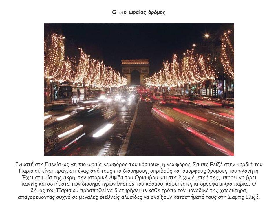 Ο πιο ωραίος δρόμος Γνωστή στη Γαλλία ως «η πιο ωραία λεωφόρος του κόσμου», η λεωφόρος Σαμπς Ελιζέ στην καρδιά του Παρισιού είναι πράγματι ένας από τους πιο διάσημους, ακριβούς και όμορφους δρόμους του πλανήτη.