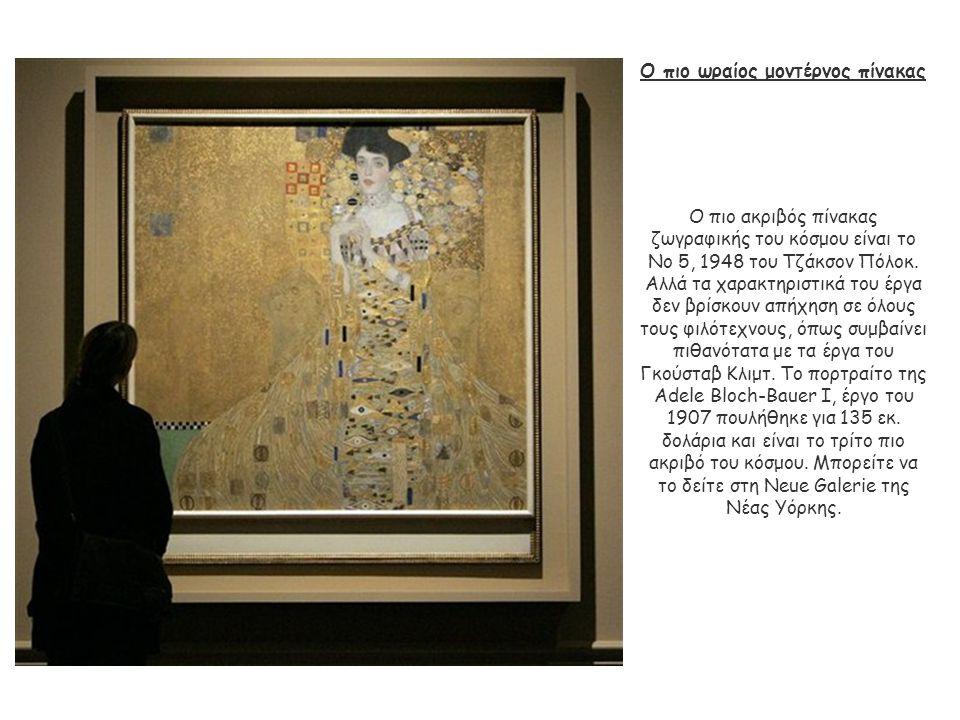 Ο πιο ωραίος μοντέρνος πίνακας Ο πιο ακριβός πίνακας ζωγραφικής του κόσμου είναι το No 5, 1948 του Τζάκσον Πόλοκ. Αλλά τα χαρακτηριστικά του έργα δεν