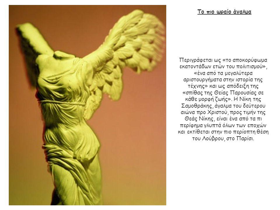 Το πιο ωραίο άγαλμα Περιγράφεται ως «το αποκορύφωμα εκατοντάδων ετών του πολιτισμού», «ένα από τα μεγαλύτερα αριστουργήματα στην ιστορία της τέχνης» και ως απόδειξη της «σπίθας της Θείας Παρουσίας σε κάθε μορφή ζωής».