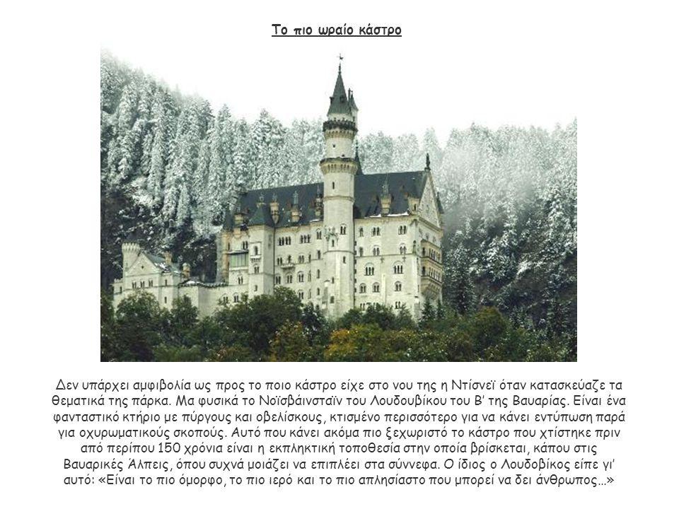 Το πιο ωραίο κάστρο Δεν υπάρχει αμφιβολία ως προς το ποιο κάστρο είχε στο νου της η Ντίσνεϊ όταν κατασκεύαζε τα θεματικά της πάρκα. Μα φυσικά το Νοϊσβ