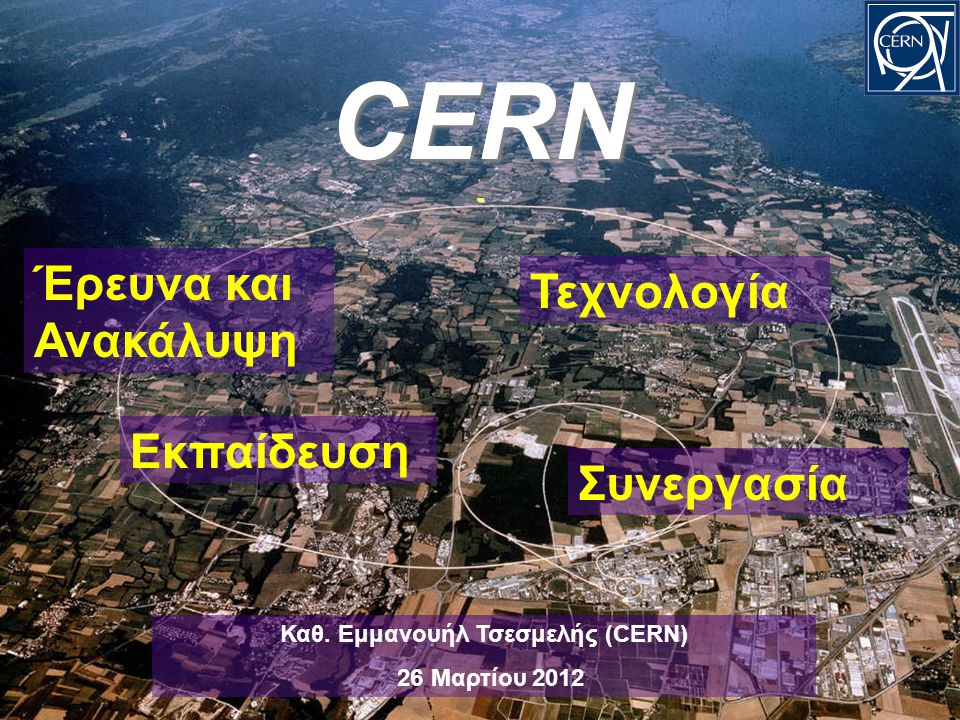 CERN- Εκπαίδευση Τεχνολογία Συνεργασία Έρευνα και Ανακάλυψη Καθ.
