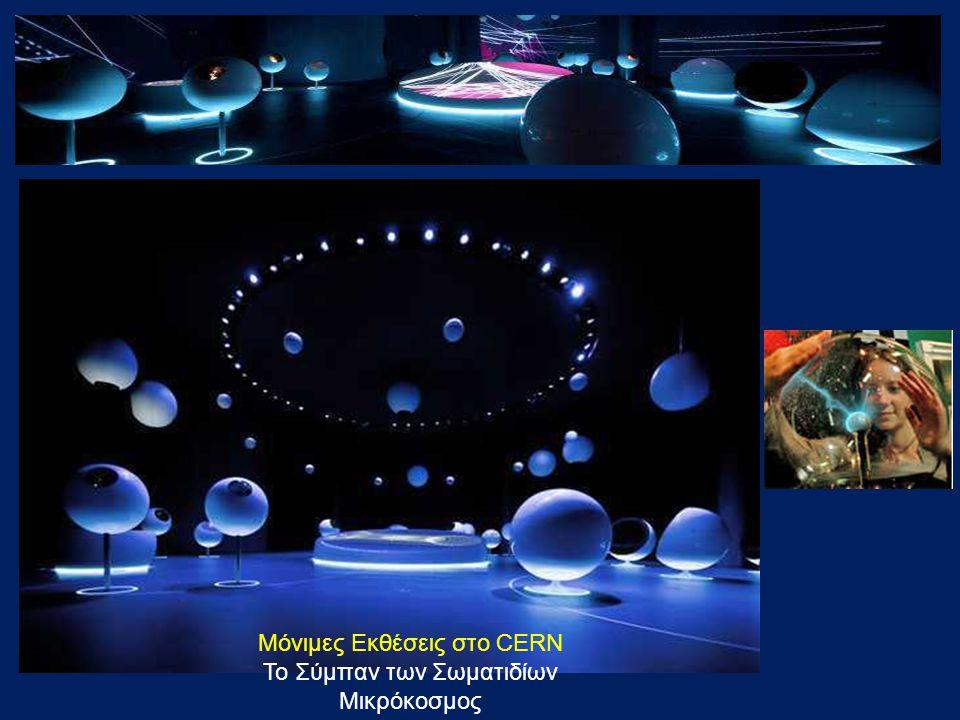 Μόνιμες Εκθέσεις στο CERN Το Σύμπαν των Σωματιδίων Μικρόκοσμος