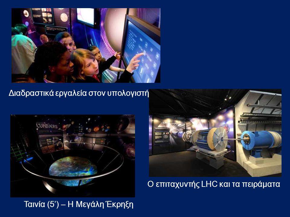 Διαδραστικά εργαλεία στον υπολογιστή Ταινία (5') – Η Μεγάλη Έκρηξη Ο επιταχυντής LHC και τα πειράματα