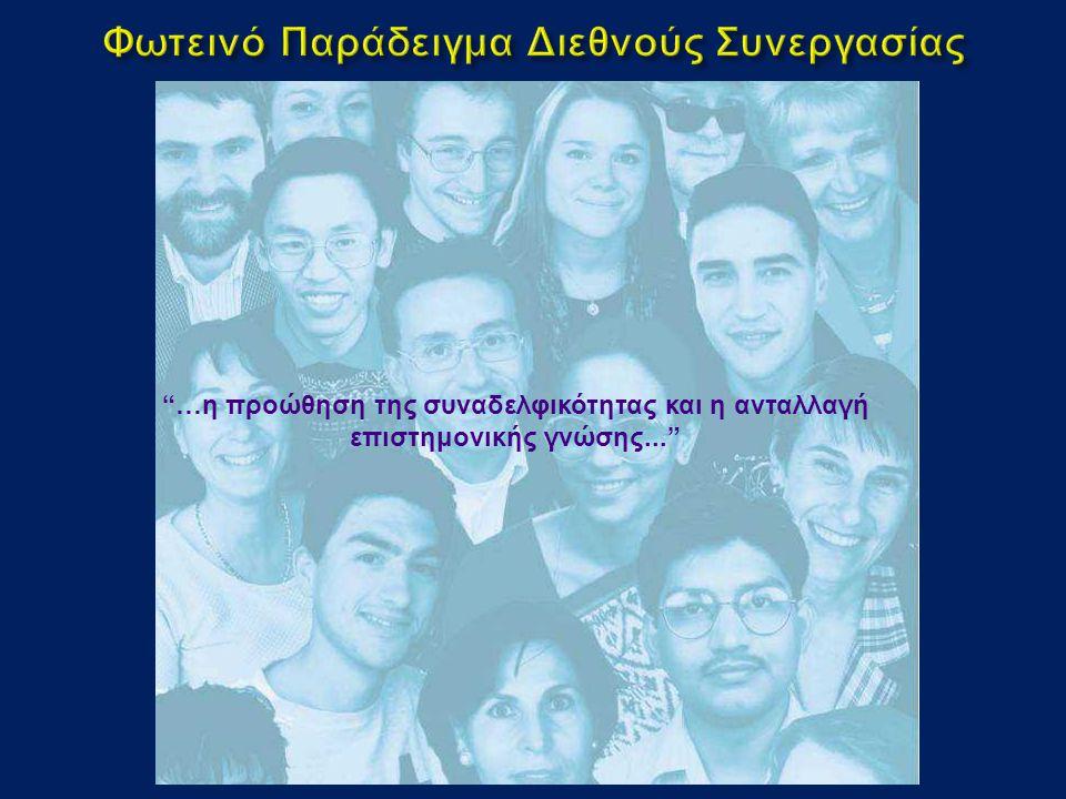 …η προώθηση της συναδελφικότητας και η ανταλλαγή επιστημονικής γνώσης...