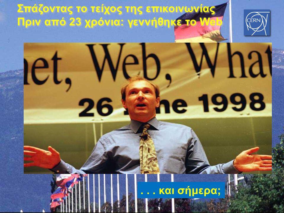 Σπάζοντας το τείχος της επικοινωνίας Πριν από 23 χρόνια: γεννήθηκε το Web Σπάζοντας το τείχος της επικοινωνίας Πριν από 23 χρόνια: γεννήθηκε το Web...