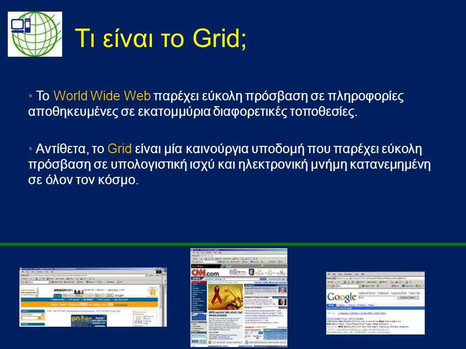 Τι είναι το Grid; Το World Wide Web παρέχει εύκολη πρόσβαση σε πληροφορίες αποθηκευμένες σε εκατομμύρια διαφορετικές τοποθεσίες. Αντίθετα, το Grid είν