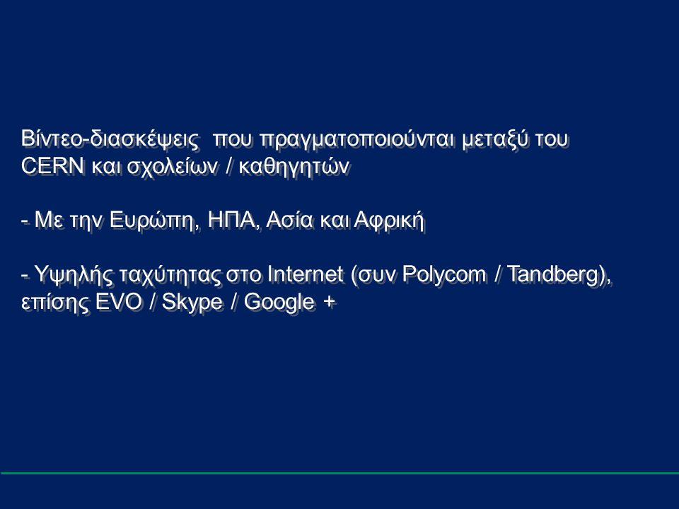 Βίντεο-διασκέψεις που πραγματοποιούνται μεταξύ του CERN και σχολείων / καθηγητών - Με την Ευρώπη, ΗΠΑ, Ασία και Αφρική - Υψηλής ταχύτητας στο Internet (συν Polycom / Tandberg), επίσης EVO / Skype / Google +