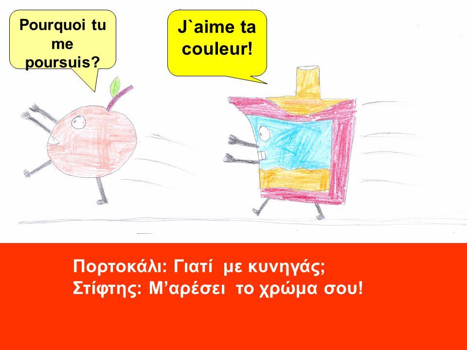 Pourquoi tu me poursuis? J`aime ta couleur! Πορτοκάλι: Γιατί με κυνηγάς; Στίφτης: Μ'αρέσει το χρώμα σου!