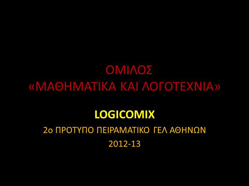 ΟOMIΛΟΣ «ΜΑΘΗΜΑΤΙΚΑ ΚΑΙ ΛΟΓΟΤΕΧΝΙΑ» LOGICOMIX 2o ΠΡΟΤΥΠΟ ΠΕΙΡΑΜΑΤΙΚΟ ΓΕΛ ΑΘΗΝΩΝ 2012-13