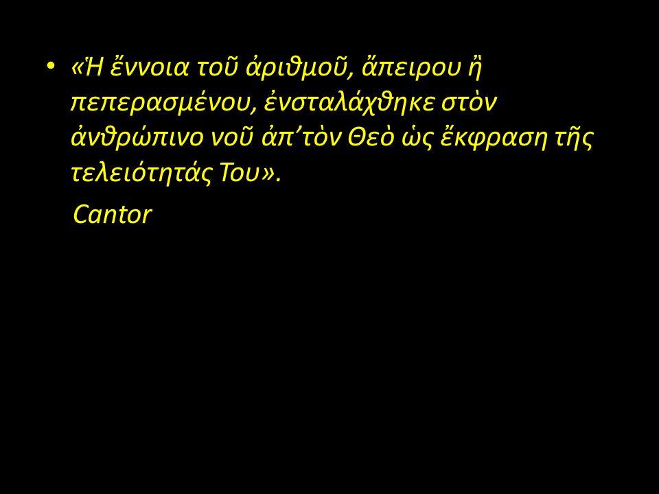 «Ἡ ἔννοια τοῦ ἀριθμοῦ, ἄπειρου ἢ πεπερασμένου, ἐνσταλάχθηκε στὸν ἀνθρώπινο νοῦ ἀπ'τὸν Θεὸ ὡς ἔκφραση τῆς τελειότητάς Του». Cantor