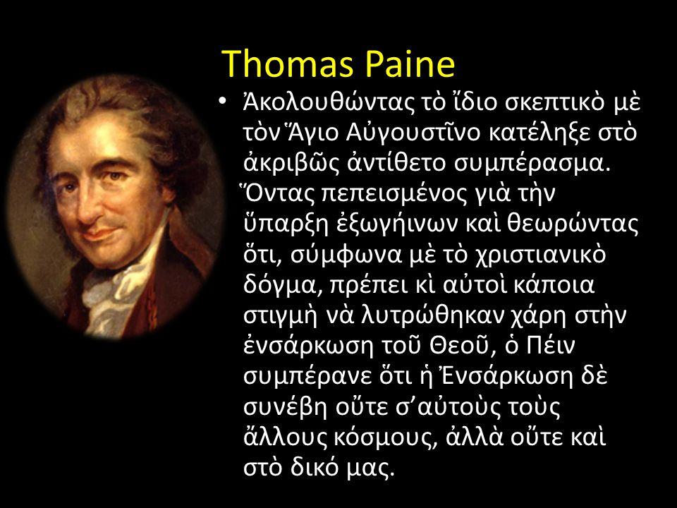 Thomas Paine Ἀκολουθώντας τὸ ἴδιο σκεπτικὸ μὲ τὸν Ἅγιο Αὐγουστῖνο κατέληξε στὸ ἀκριβῶς ἀντίθετο συμπέρασμα. Ὅντας πεπεισμένος γιὰ τὴν ὕπαρξη ἐξωγήινων