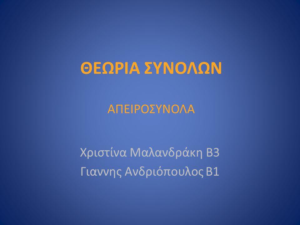 ΘΕΩΡΙΑ ΣΥΝΟΛΩΝ ΑΠΕΙΡΟΣΥΝΟΛΑ Χριστίνα Μαλανδράκη Β3 Γιαννης Ανδριόπουλος Β1