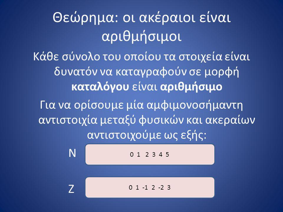 Θεώρημα: οι ακέραιοι είναι αριθμήσιμοι Κάθε σύνολο του οποίου τα στοιχεία είναι δυνατόν να καταγραφούν σε μορφή καταλόγου είναι αριθμήσιμο Για να ορίσ