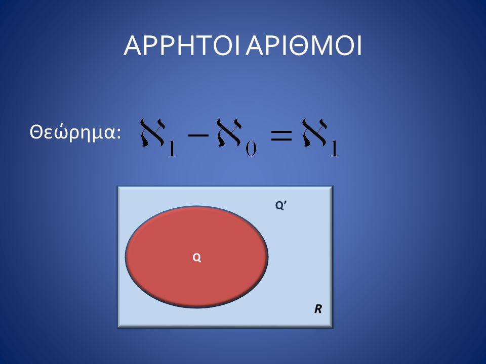 ΑΡΡΗΤΟΙ ΑΡΙΘΜΟΙ Θεώρημα: