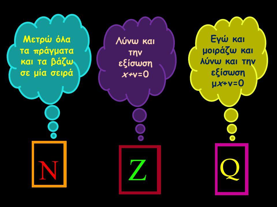 Μετρώ όλα τα πράγματα και τα βάζω σε μία σειρά Λύνω και την εξίσωση x+ν=0 Εγώ και μοιράζω και λύνω και την εξίσωση μx+ν=0 Ν Ζ Q