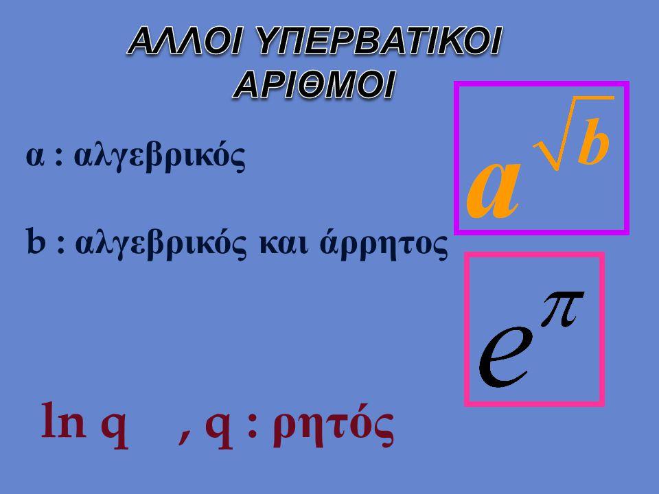 α : αλγεβρικός b : αλγεβρικός και άρρητος ln q, q : ρητός
