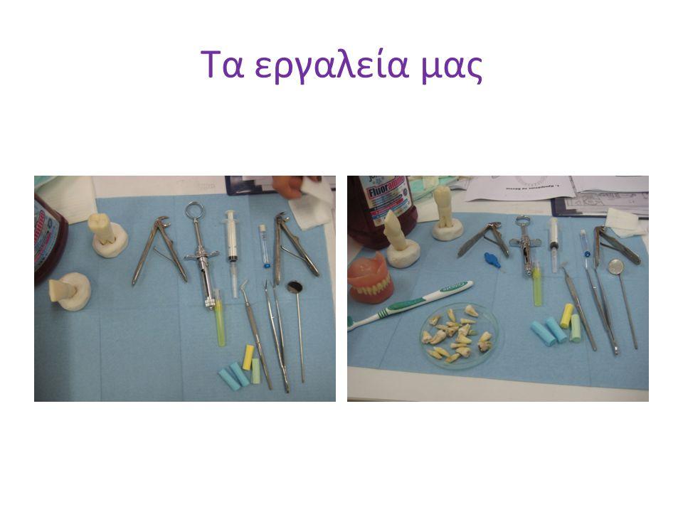 Τα εργαλεία μας