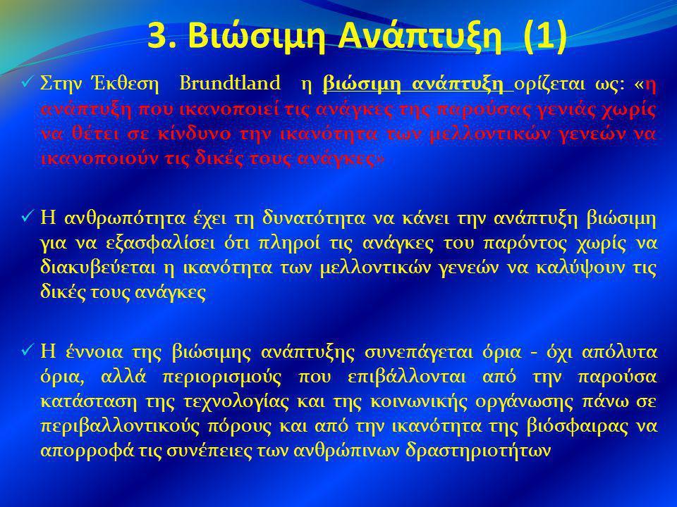 3. Βιώσιμη Ανάπτυξη (1) Στην Έκθεση Brundtland η βιώσιμη ανάπτυξη ορίζεται ως: «η ανάπτυξη που ικανοποιεί τις ανάγκες της παρούσας γενιάς χωρίς να θέτ