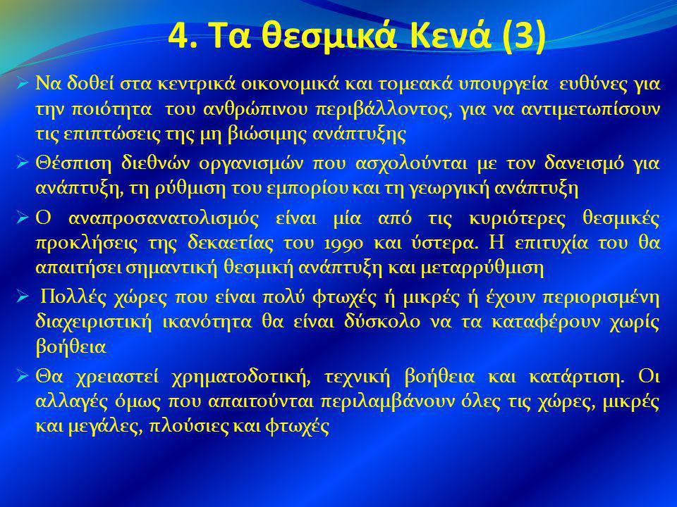 4. Τα θεσμικά Κενά (3)  Να δοθεί στα κεντρικά οικονομικά και τομεακά υπουργεία ευθύνες για την ποιότητα του ανθρώπινου περιβάλλοντος, για να αντιμετω