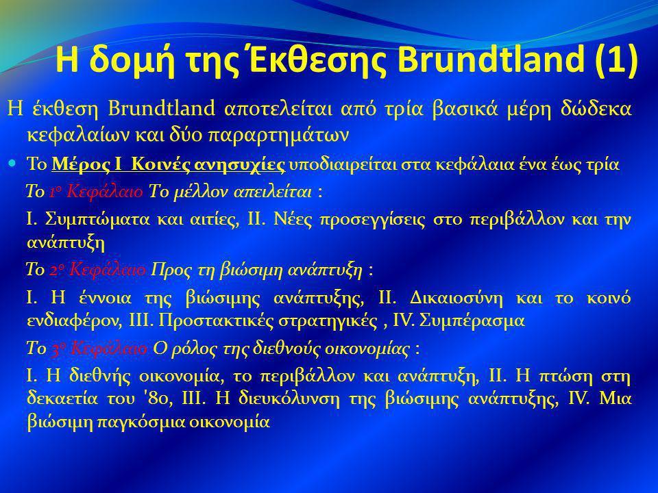 Η δομή της Έκθεσης Brundtland (1) Η έκθεση Brundtland αποτελείται από τρία βασικά μέρη δώδεκα κεφαλαίων και δύο παραρτημάτων Το Μέρος Ι Κοινές ανησυχί