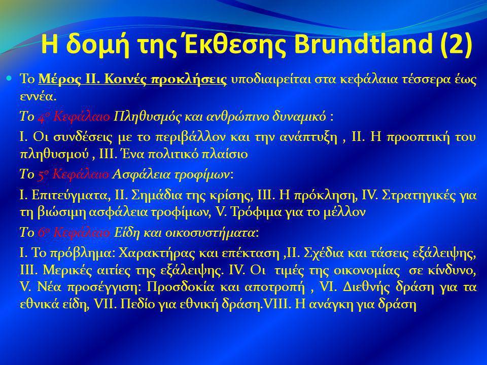 Η δομή της Έκθεσης Brundtland (2) Το Μέρος ΙΙ. Κοινές προκλήσεις υποδιαιρείται στα κεφάλαια τέσσερα έως εννέα. Το 4 ο Κεφάλαιο Πληθυσμός και ανθρώπινο
