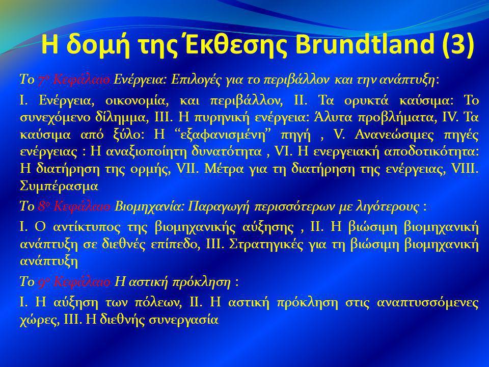 Η δομή της Έκθεσης Brundtland (3) Το 7 ο Κεφάλαιο Ενέργεια: Επιλογές για το περιβάλλον και την ανάπτυξη: Ι. Ενέργεια, οικονομία, και περιβάλλον, ΙΙ. Τ