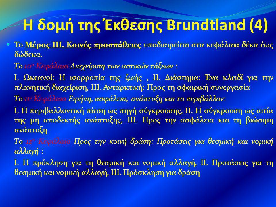 Η δομή της Έκθεσης Brundtland (4) Το Μέρος ΙΙΙ. Κοινές προσπάθειες υποδιαιρείται στα κεφάλαια δέκα έως δώδεκα. Το 10 ο Κεφάλαιο Διαχείριση των αστικών
