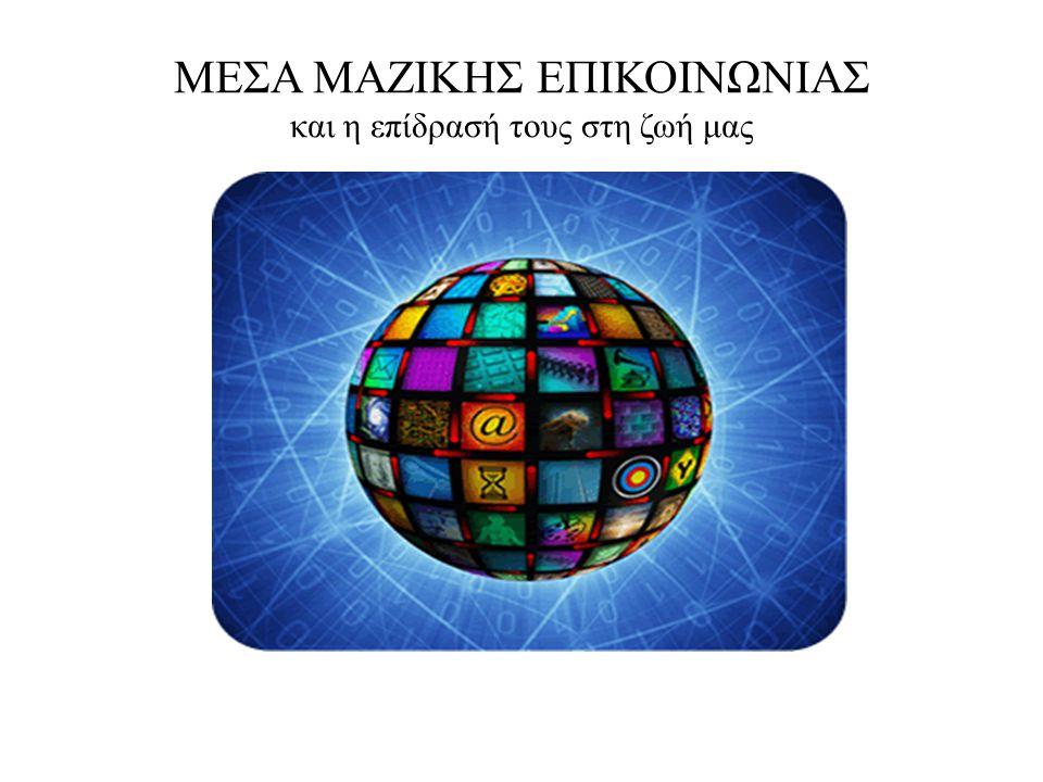 -Τι είναι τα ΜΜΕ (Μέσα Μαζικής Επικοινωνίας).
