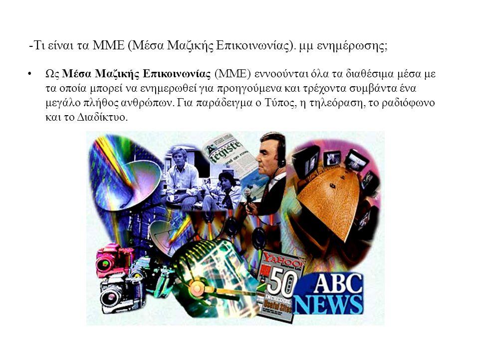 -Τι είναι τα ΜΜΕ (Μέσα Μαζικής Επικοινωνίας). μμ ενημέρωσης; Ως Μέσα Μαζικής Επικοινωνίας (ΜΜΕ) εννοούνται όλα τα διαθέσιμα μέσα με τα οποία μπορεί να