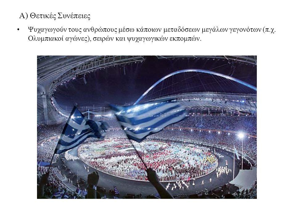 Α) Θετικές Συνέπειες Ψυχαγωγούν τους ανθρώπους μέσω κάποιων μεταδόσεων μεγάλων γεγονότων (π.χ. Ολυμπιακοί αγώνες), σειρών και ψυχαγωγικών εκπομπών.