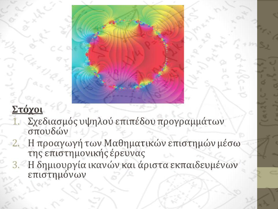 Στόχοι 1.Σχεδιασμός υψηλού επιπέδου προγραμμάτων σπουδών 2.Η προαγωγή των Μαθηματικών επιστημών μέσω της επιστημονικής έρευνας 3.Η δημιουργία ικανών κ