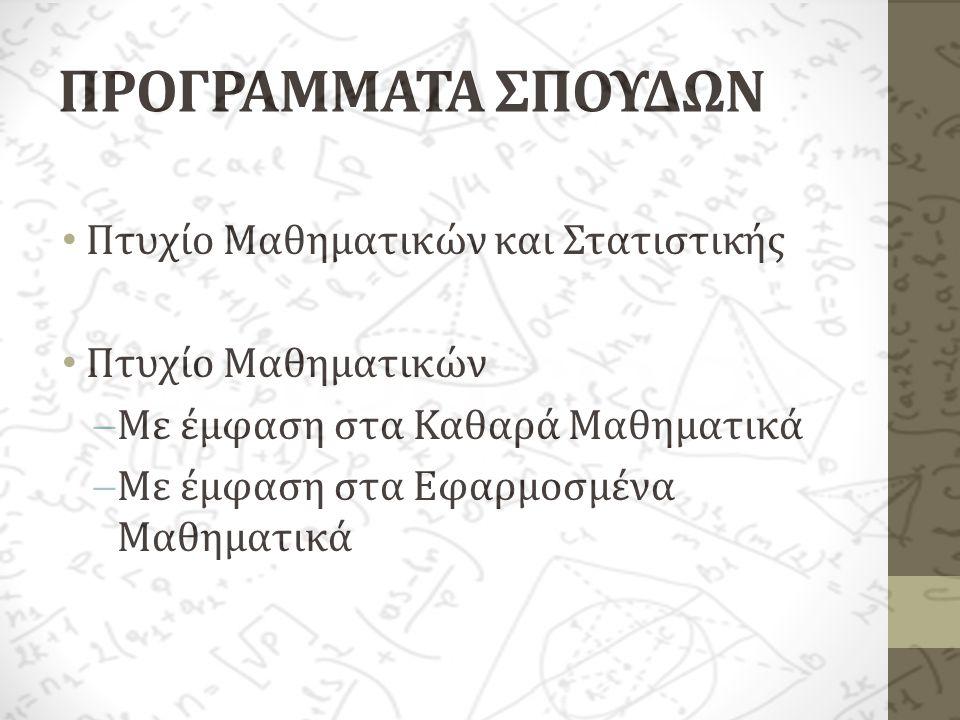 ΠΡΟΓΡΑΜΜΑΤΑ ΣΠΟΥΔΩΝ Πτυχίο Μαθηματικών και Στατιστικής Πτυχίο Μαθηματικών  Με έμφαση στα Καθαρά Μαθηματικά  Με έμφαση στα Εφαρμοσμένα Μαθηματικά