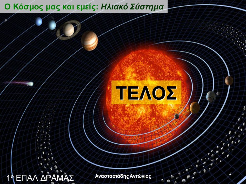 Αναστασιάδης Αντώνιος 3 Ο Κόσμος μας και εμείς: Ηλιακό Σύστημα Λαζαρίδου Ελένη – Αναστασιάδης Αντώνιος