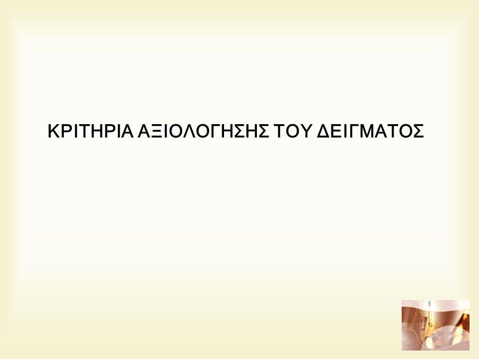 ΚΡΙΤΗΡΙΑ ΑΞΙΟΛΟΓΗΣΗΣ ΤΟΥ ΔΕΙΓΜΑΤΟΣ