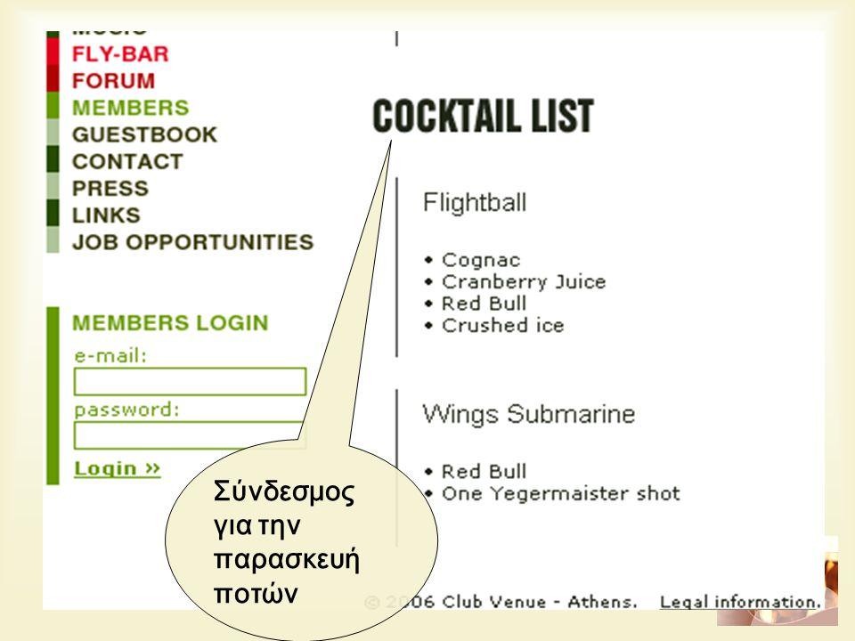 Σύνδεσμος για την παρασκευή ποτών