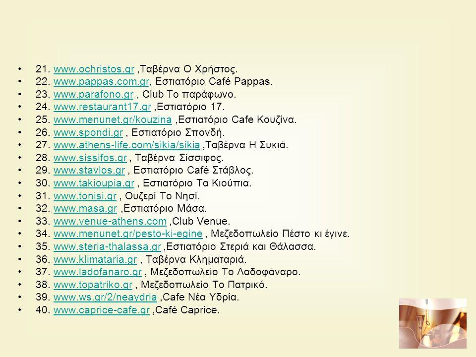 21. www.ochristos.gr,Ταβέρνα Ο Χρήστος.www.ochristos.gr 22.