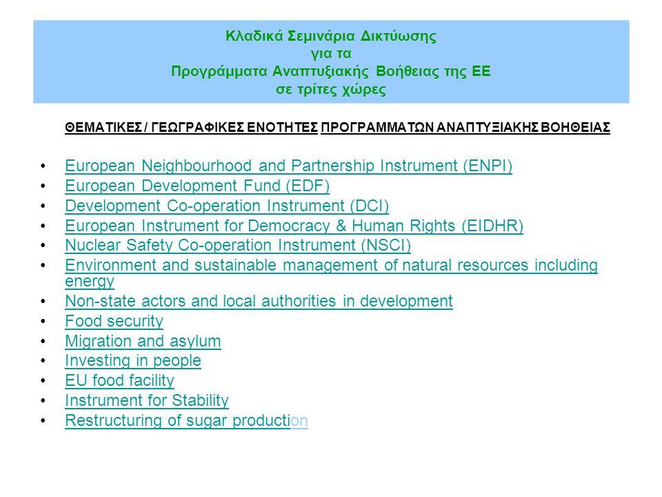 Κλαδικά Σεμινάρια Δικτύωσης για τα Προγράμματα Αναπτυξιακής Βοήθειας της ΕΕ σε τρίτες χώρες Τα Κλαδικά Σεμινάρια Δικτύωσης έχουν εξελιχθεί σε ευρωπαϊκό forum των εταιρειών consulting αναφορικά με τα Προγράμματα Αναπτυξιακής Βοήθειας της ΕΕ Για κάθε συμμετέχουσα εταιρεία πραγματοποιούνται περισσότερες από 10-15 συναντήσεις με άλλες εταιρείες.