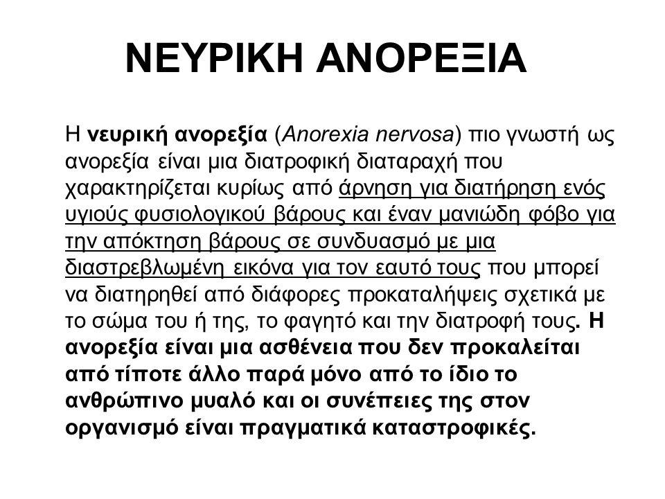 ΝΕΥΡΙΚΗ ΑΝΟΡΕΞΙΑ Η νευρική ανορεξία (Anorexia nervosa) πιο γνωστή ως ανορεξία είναι μια διατροφική διαταραχή που χαρακτηρίζεται κυρίως από άρνηση για