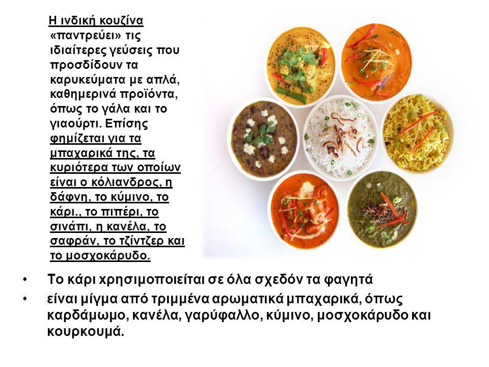 Το κάρι xρησιμοποιείται σε όλα σχεδόν τα φαγητά είναι μίγμα από τριμμένα αρωματικά μπαχαρικά, όπως καρδάμωμο, κανέλα, γαρύφαλλο, κύμινο, μοσχοκάρυδο κ