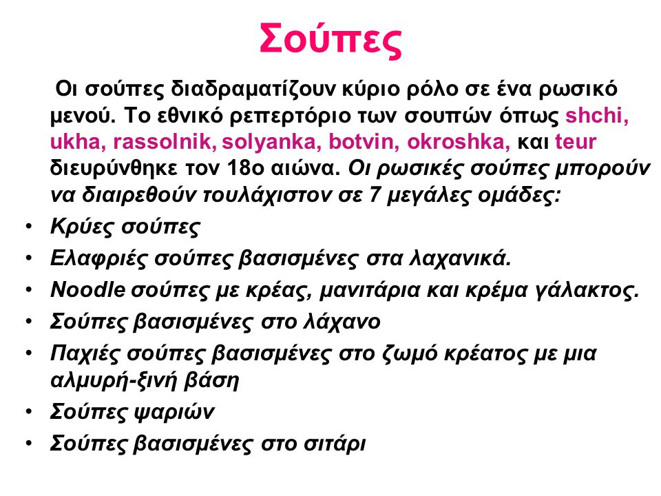 Σούπες Οι σούπες διαδραματίζουν κύριο ρόλο σε ένα ρωσικό μενού. Το εθνικό ρεπερτόριο των σουπών όπως shchi, ukha, rassolnik, solyanka, botvin, okroshk