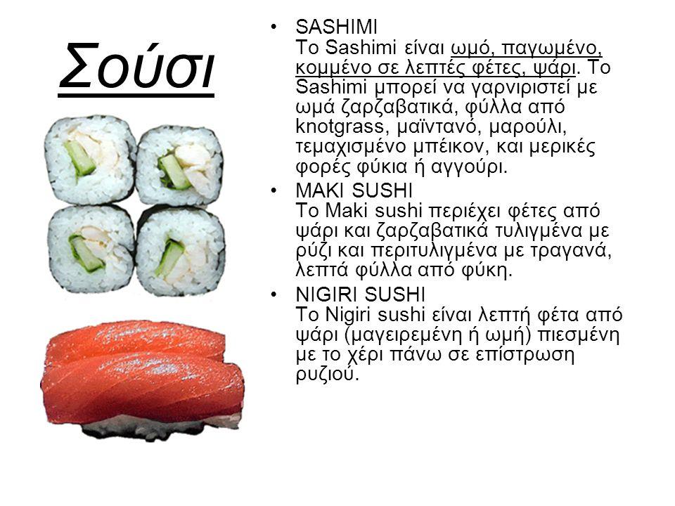 Σούσι SASHIMI Το Sashimi είναι ωμό, παγωμένο, κομμένο σε λεπτές φέτες, ψάρι. Το Sashimi μπορεί να γαρνιριστεί με ωμά ζαρζαβατικά, φύλλα από knotgrass,