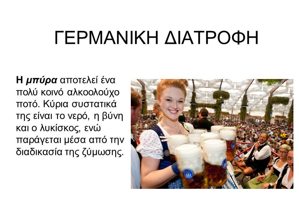 ΓΕΡΜΑΝΙΚΗ ΔΙΑΤΡΟΦΗ Η μπύρα αποτελεί ένα πολύ κοινό αλκοολούχο ποτό. Κύρια συστατικά της είναι το νερό, η βύνη και ο λυκίσκος, ενώ παράγεται μέσα από τ