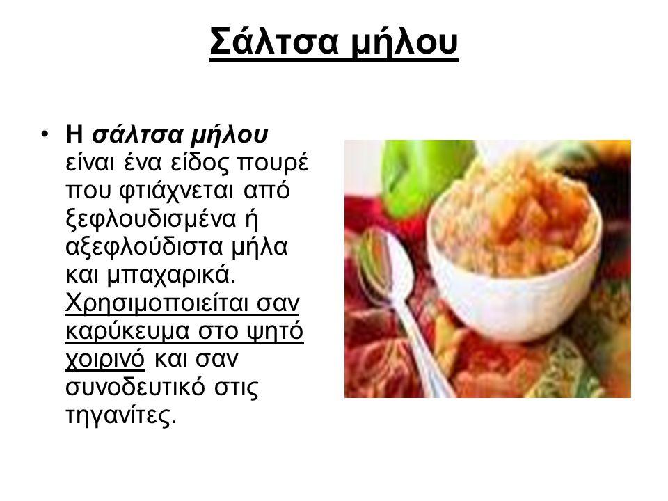 Σάλτσα μήλου Η σάλτσα μήλου είναι ένα είδος πουρέ που φτιάχνεται από ξεφλουδισμένα ή αξεφλούδιστα μήλα και μπαχαρικά. Χρησιμοποιείται σαν καρύκευμα στ