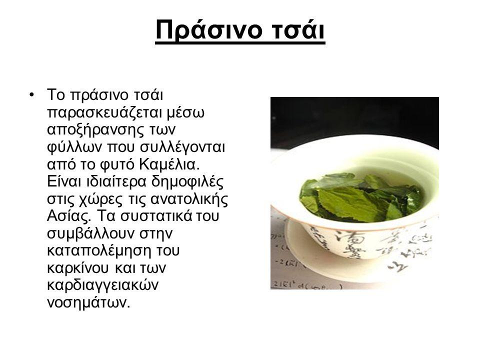 Πράσινο τσάι Το πράσινο τσάι παρασκευάζεται μέσω αποξήρανσης των φύλλων που συλλέγονται από το φυτό Καμέλια. Είναι ιδιαίτερα δημοφιλές στις χώρες τις
