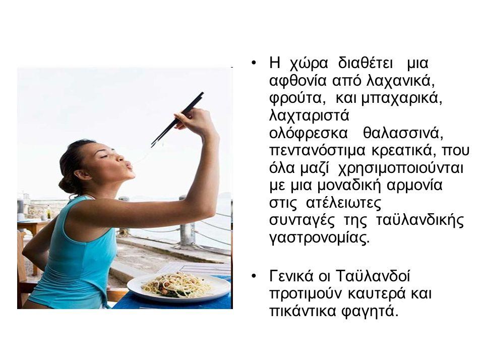Η χώρα διαθέτει μια αφθονία από λαχανικά, φρούτα, και μπαχαρικά, λαχταριστά ολόφρεσκα θαλασσινά, πεντανόστιμα κρεατικά, που όλα μαζί χρησιμοποιούνται