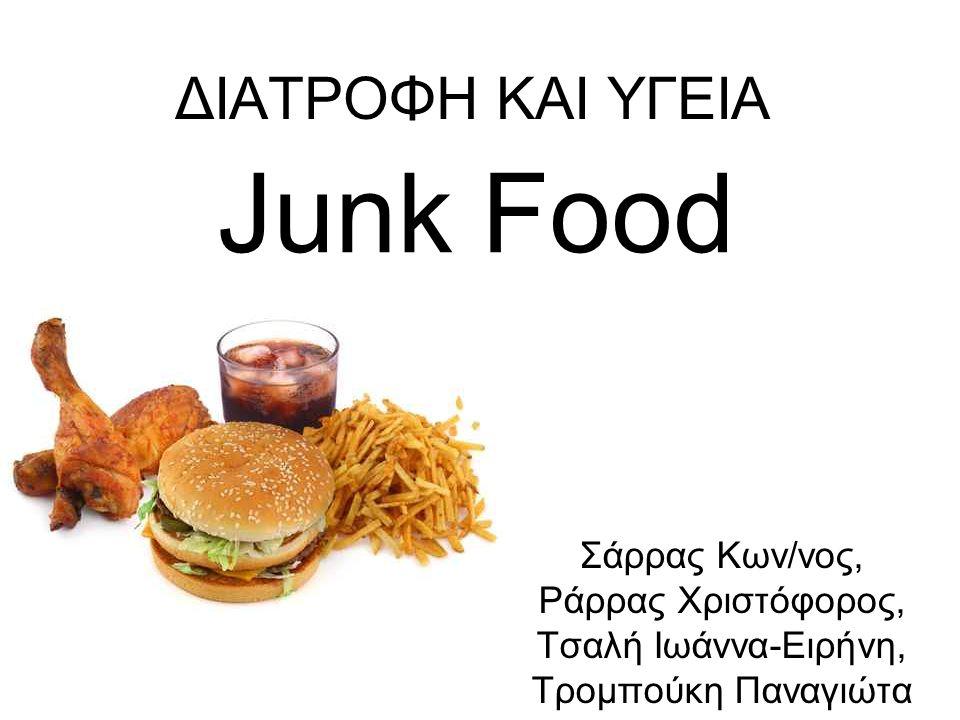 ΔΙΑΤΡΟΦΗ ΚΑΙ ΥΓΕΙΑ Σάρρας Κων/νος, Ράρρας Χριστόφορος, Τσαλή Ιωάννα-Ειρήνη, Τρομπούκη Παναγιώτα Junk Food