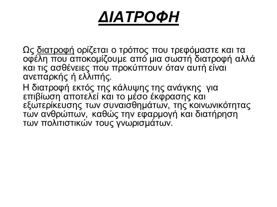 ΔΙΑΤΡΟΦΗ ΣΤΗΝ ΤΑΥΛΑΝΔΗ ΧΑΡΗΣ ΓΚΑΡΤΖΟΝΙΚΑΣ ΚΩΝΣΤΑΝΤΙΝΟΣ ΒΑΡΔΑΚΗΣ ΒΑΣΙΛΗΣ ΓΚΟΝΤΖΟΣ