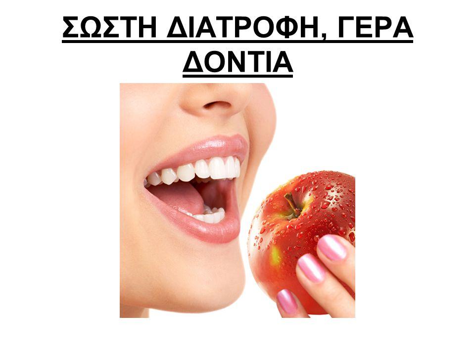 ΣΩΣΤΗ ΔΙΑΤΡΟΦΗ, ΓΕΡΑ ΔΟΝΤΙΑ